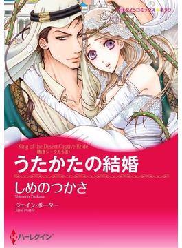 スタッフお勧めジャケ買いセット vol.2(ハーレクインコミックス)