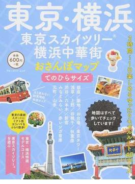 東京・横浜 東京スカイツリー・横浜中華街おさんぽマップ てのひらサイズ(ブルーガイドムック)