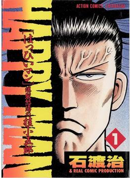 【全1-9セット】HAPPY MAN 爆裂怒濤の桂小五郎(アクションコミックス)