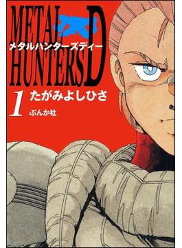 【全1-2セット】メタルハンターズD