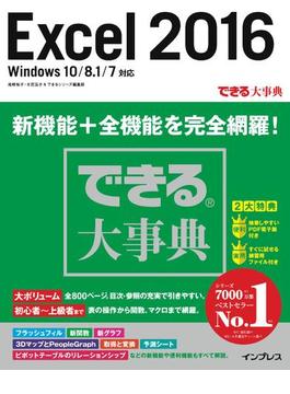 できる大事典 Excel 2016 Windows 10/8.1/7対応(できる大事典シリーズ)