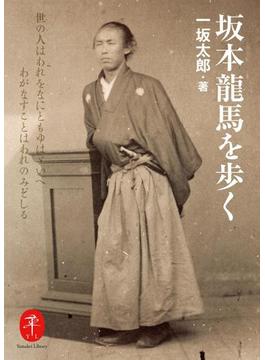 ヤマケイ文庫 坂本龍馬を歩く(ヤマケイ文庫)