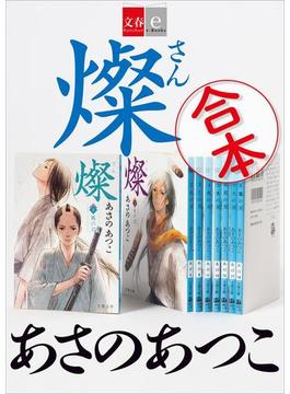 合本 燦 【文春e-Books】(文春e-book)