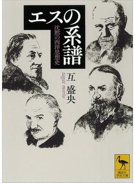 エスの系譜 沈黙の西洋思想史(講談社学術文庫)