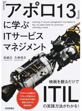 『アポロ13』に学ぶITサービスマネジメント 映画を観るだけでITILの実践方法がわかる!