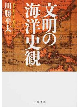 文明の海洋史観(中公文庫)