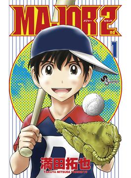【1-5セット】MAJOR 2nd(メジャーセカンド)(少年サンデーコミックス)