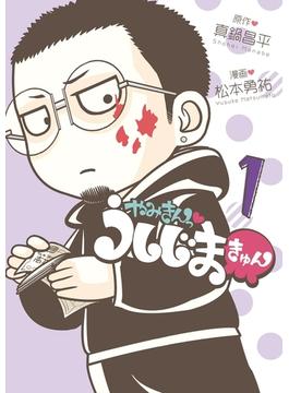 【全1-2セット】やみきんっ うしじまきゅん(ビッグコミックススペシャル)