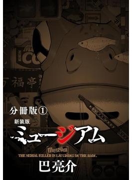 新装版 ミュージアム 分冊版(1)