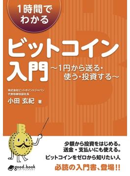 【オンデマンドブック】1時間でわかるビットコイン入門