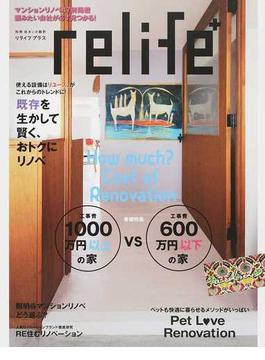 relife+ vol.23 1000万円以上の家VS600万円以下の家 既存を生かして賢く、おトクにリノベ/Pet L♥ve Renovation