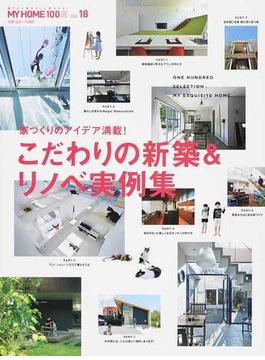 MY HOME100選 建てたい家がきっと見つかる! VOL.18 家づくりのアイデア満載!こだわりの新築&リノベ実例集