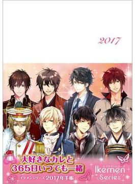 イケメンシリーズ2017年手帳