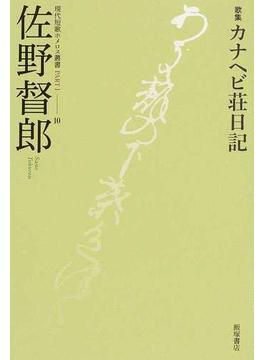 カナヘビ荘日記 歌集