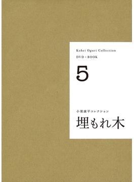 埋もれ木 小栗康平コレクション 5