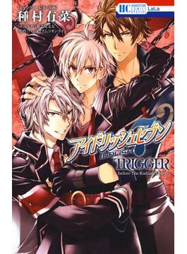 アイドリッシュセブン TRIGGER-before The Radiant Glory-(1)(花とゆめコミックススペシャル)