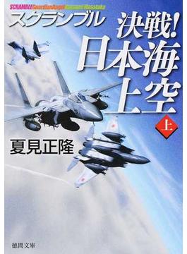 スクランブル 決戦! 日本海上空 上(徳間文庫)