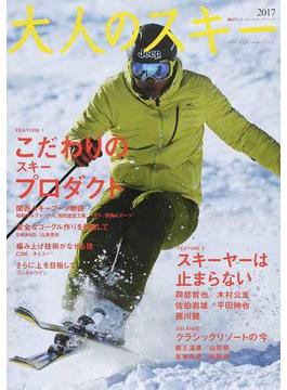大人のスキー 2017 こだわりのスキープロダクト/スキーヤーは止まらない