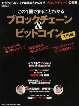この1冊でまるごとわかるブロックチェーン&ビットコイン 入門編(日経BPムック)