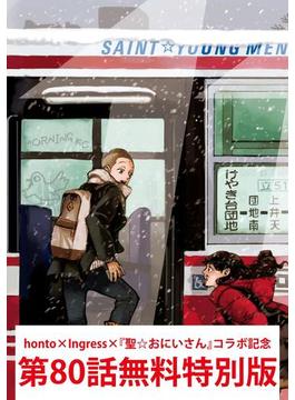聖☆おにいさん SAINT☆YOUNG MEN【第80話無料特別版】