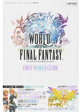 "WORLD OF FINAL FANTASY FIRST WORLD GUIDE ""プレイステーション4""/""プレイステーションヴィータ""2機種対応版"