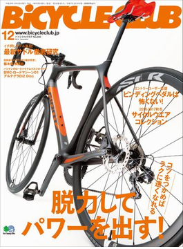 BiCYCLE CLUB 2016年12月号 No.380