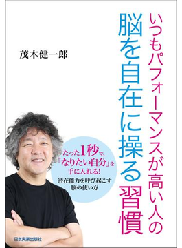 『いつもパフォーマンスが高い人の脳を自在に操る習慣』茂木健一郎(著)