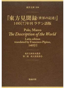 東方見聞録〈世界の記述〉 1485〈?〉年刊ラテン語版 影印