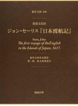 ジョン・セーリス『日本渡航記』 重要文化財 影印