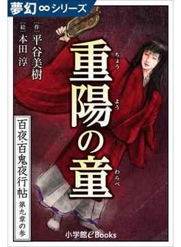 【51-55セット】百夜・百鬼夜行帖シリーズ(夢幻∞シリーズ)