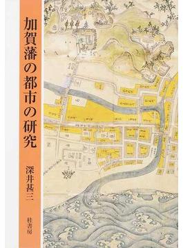 加賀藩の都市の研究