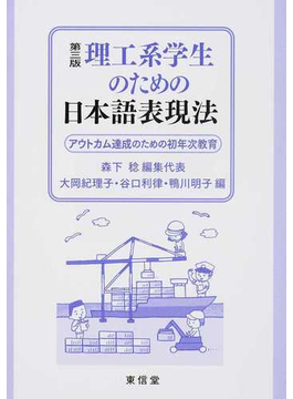 理工系学生のための日本語表現法 アウトカム達成のための初年次教育 第3版