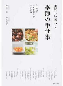 美味しい暮らし季節の手仕事 春夏秋冬日々を楽しむレシピ帖