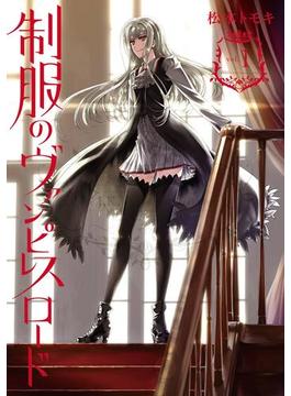 【全1-3セット】制服のヴァンピレスロード(ガンガンコミックスJOKER)