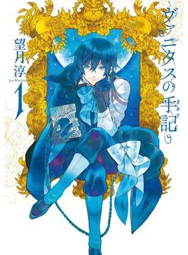 【全1-5セット】ヴァニタスの手記(ガンガンコミックスJOKER)