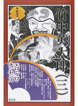 竹中英太郎 3 エロ・グロ・ナンセンス