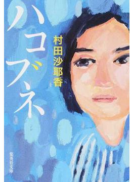 ハコブネ(集英社文庫)