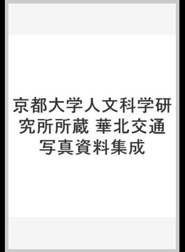 京都大学人文科学研究所所蔵華北交通写真資 2巻セット