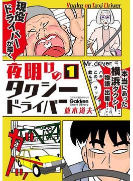 【全1-4セット】夜明けのタクシードライバー(学研スマートライブラリ)