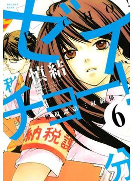 【6-10セット】ゼイチョー! ~納税課第三収納係~ 分冊版