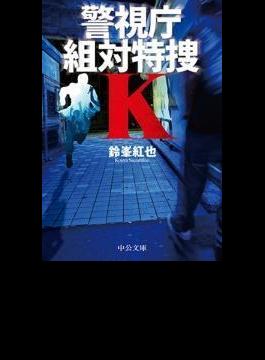 警視庁組対特捜K(中公文庫)