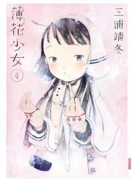 薄花少女 4 (SUNDAY GX COMICS)(サンデーGXコミックス)