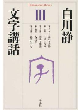 文字講話 3(平凡社ライブラリー)
