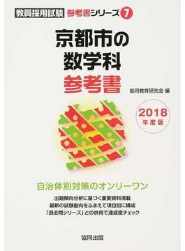 京都市の数学科参考書 2018年度版