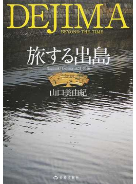 旅する出島 Nagasaki Dejima 1634−2016