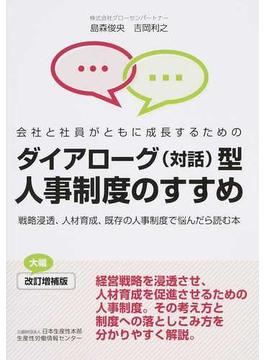 ダイアローグ〈対話〉型人事制度のすすめ 会社と社員がともに成長するための 戦略浸透、人材育成、既存の人事制度で悩んだら読む本 改訂増補版