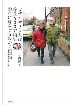【期間限定価格】なぜイギリス人は貯金500万円で幸せに暮らせるのか? イギリス式 中流老後のつくり方