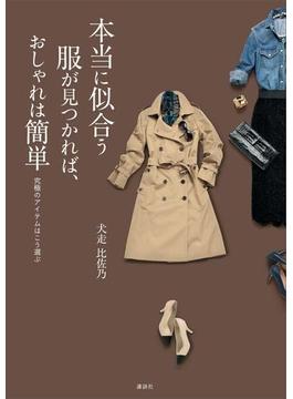 【期間限定価格】本当に似合う服が見つかれば、おしゃれは簡単 究極のアイテムはこう選ぶ(講談社の実用BOOK)