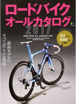 ロードバイクオールカタログ 2017(エイムック)