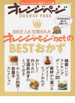 300万人に支持されたオレンジページnetのBESTおかず(ORANGE PAGE BOOKS)